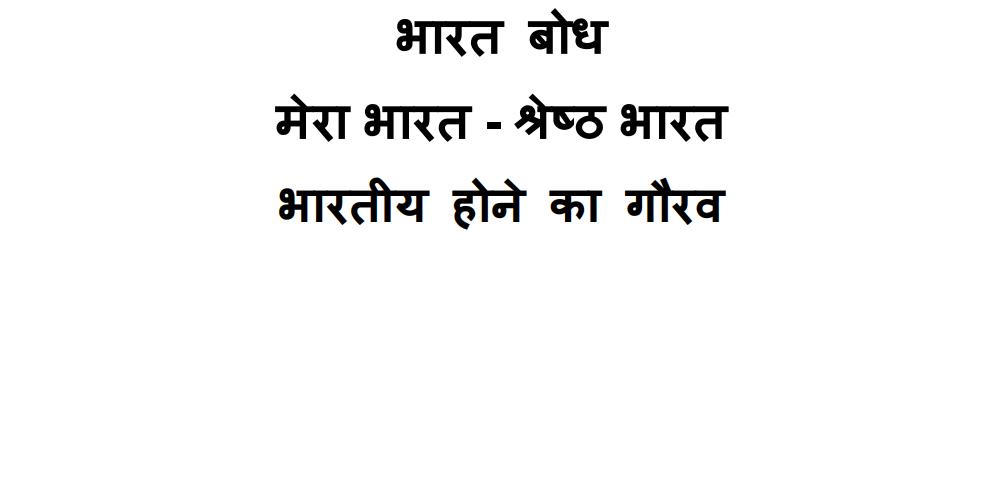 भारत बोध