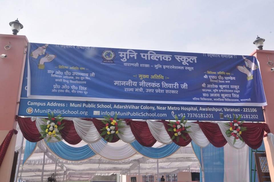 मुनि इंटरनेशनल स्कूल की वाराणसी (UP) में खुली नई ब्रांच