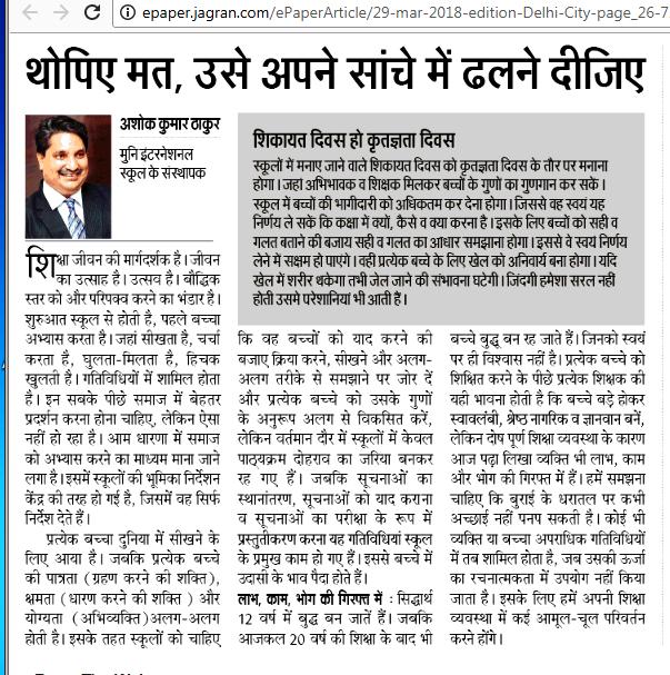 Muni International School Founder Dr.Ashok Kumar Thakur's Artical-Published in Danik jagran Hindi News Paper on 29-March-2018