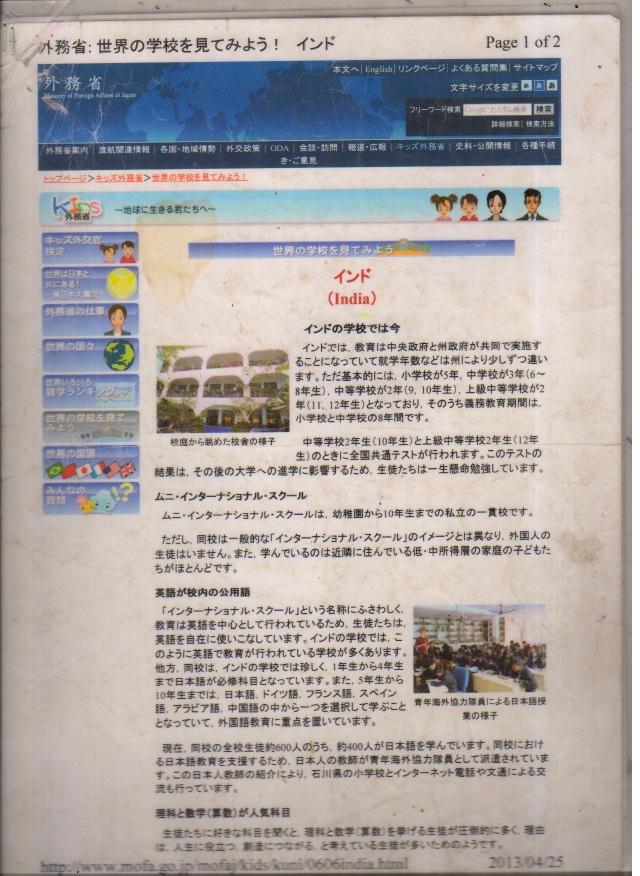 partner-school-of-Japan
